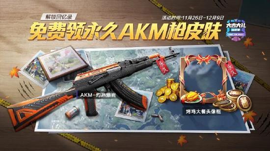 免费领永久AKM枪皮肤详情 大吉大礼狂欢季来袭