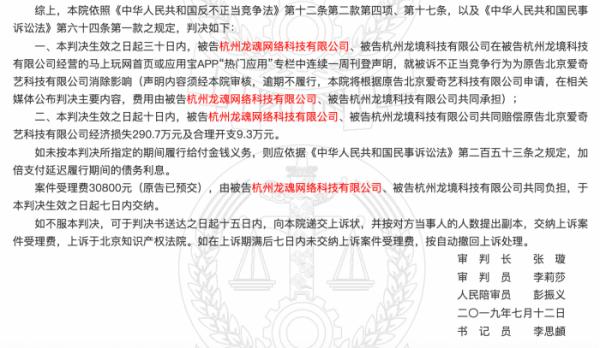 马上玩APP出租爱奇艺VIP会员 爱奇艺起诉获赔300万