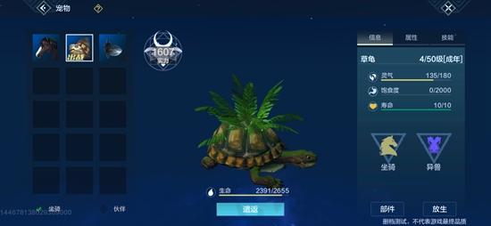 妄想山海草龟如何驯服 妄想山海草龟位置分享