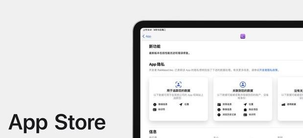 苹果推App Store新规则:让你清楚你的数据去哪儿了