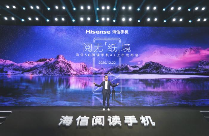 海信阅读手机A7阅级发布:全球首个5G制式水墨屏手机