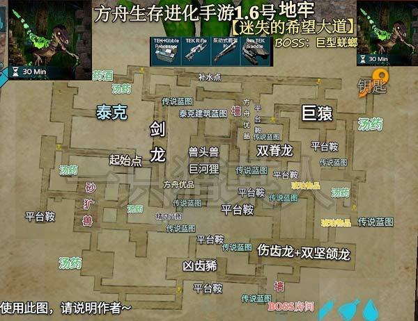 方舟生存进化地牢地图详情 方舟地牢路线图