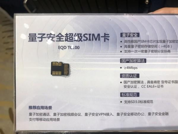 """中国电信""""量子密话"""":安卓机可尝鲜无需换号"""