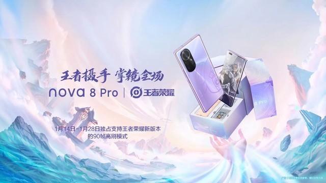 华为nova8 Pro定制版上手体验:鲁班7号激光雕刻头像