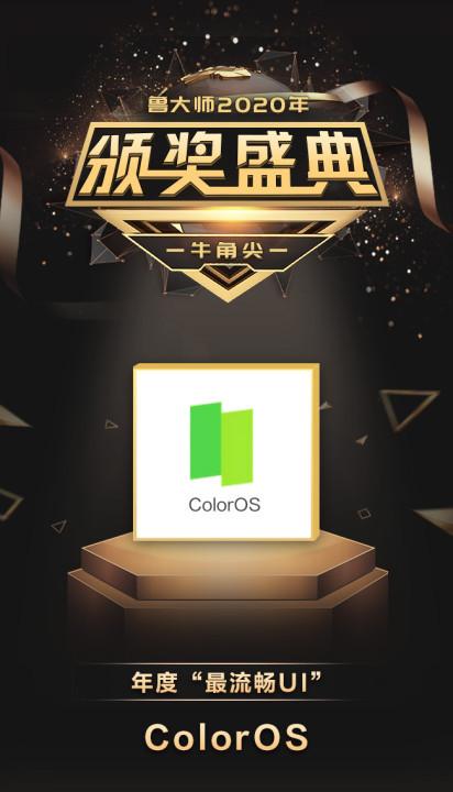 ColorOS 11让精彩不止色彩 年度流畅UI花落OPPO