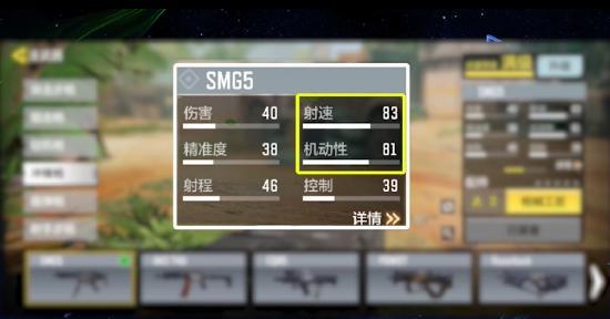【使命小课堂】贴脸没输过!冲锋大师SMG5强在哪?
