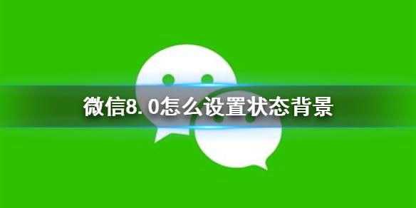 微信8.0如何设置状态背景 微信8.0背景图设置方法