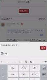 虎扑app发私信