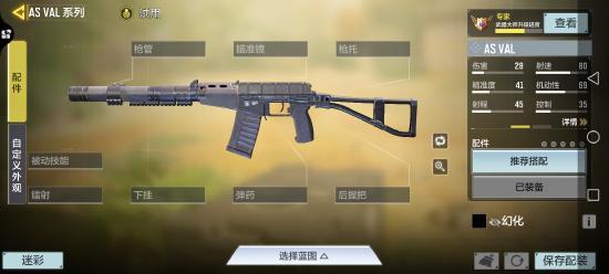 使命召唤 AS VAL枪械攻略